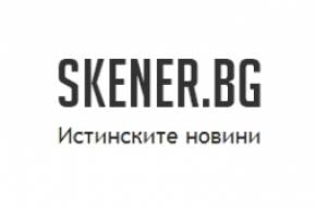 Skener.bg -истинските новини