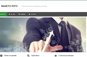 Как да развиваме бизнес през лятото – корпоративният уеб сайт