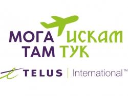 Telus International инвестира в българи, искащи да се завърнат у нас