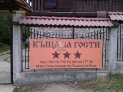 KPD.BG - Къща за гости