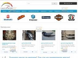 KPD.BG - Разработен сайт за части за мотори