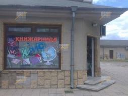 KPD.BG - Продавам работеща книжарница