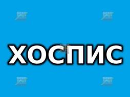 KPD.BG - Разработен Хоспис в гр.Варна