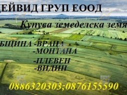 KPD.BG - Купувам земя