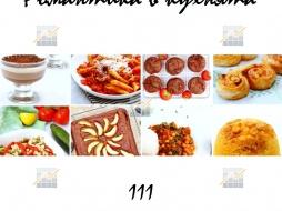 KPD.BG - Издаване на готварска книга