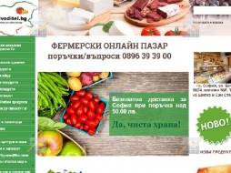 KPD.BG - Продавам сайт за еко и био храна