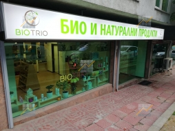 KPD.BG - Продавам бизнес за био и натурални продукти до спирка на метро в гр. София