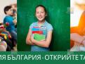 KPD.BG - ВЕРБАТОРИЯ - Франчайз за различни градове в България