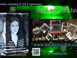 KPD.BG - Продавам бизнес за 3Д лазерно гравиране в кристал