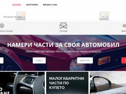 KPD.BG - Продавам Онлайн Магазин за Авточасти