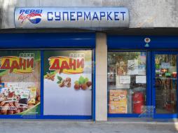 KPD.BG - Супермаркет - магазин за хранителни стоки, широк център гр. Варна