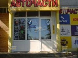 KPD.BG - Продавам Магазин за авточасти- Sofia