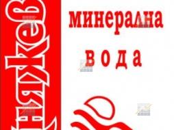 """KPD.BG - Търсим  партньори за дистрибуция на минерална вода  """"Княжево"""" / червения етикет /"""